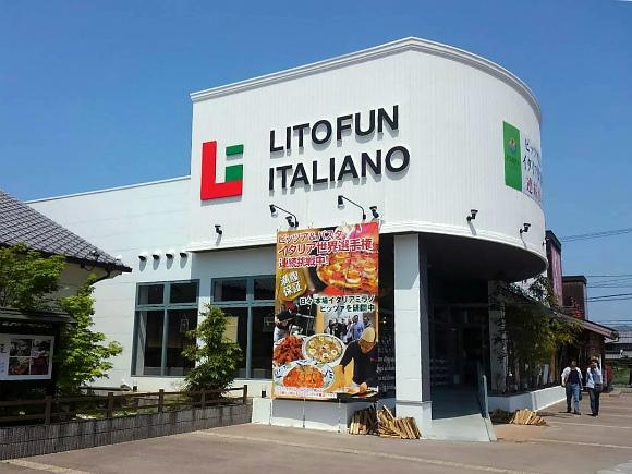 リトファンイタリアーノ神辺店