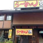 にぼし家 (にぼしや)倉敷市新倉敷駅前