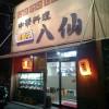 八仙 (ハッセン)笠岡市笠岡