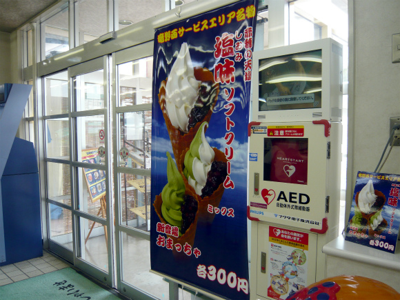 塩見ソフトクリームのポスター