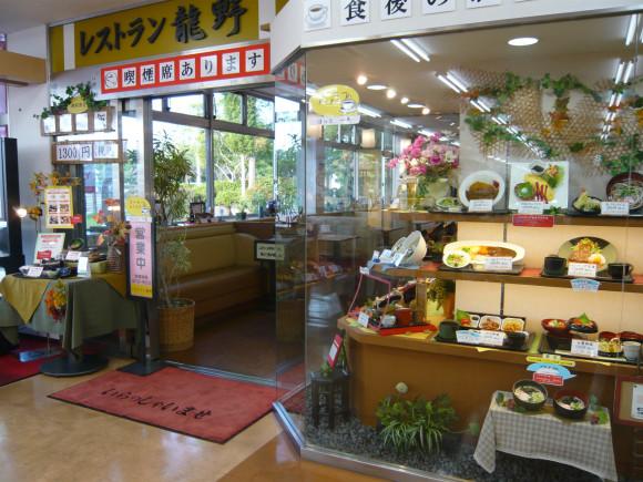 龍野西SAのレストラン