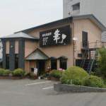 鉄板焼厨房 華(木之庄町)