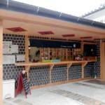 やかげ茶屋(矢掛町家交流館内)小田郡矢掛町
