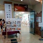 休暇村 大久野島 レストラン(竹原市忠海町)