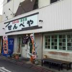 お好み焼き・鉄板焼き せんべや(倉敷市川西町)