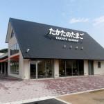 たかたのたまご(笠岡市尾坂)2015/7