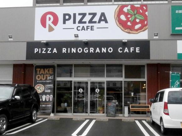 ピッツァ リノグラーノ カフェ