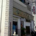 朱華園(しゅうかえん)尾道市