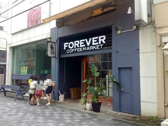 フォーエバーコーヒーマーケット