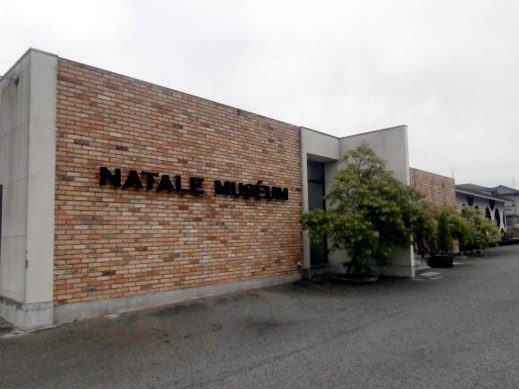 ナタリーミュージアム