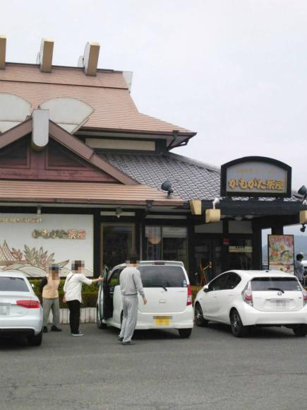 かもがた茶屋 倉敷平田店