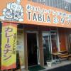 インド料理 TABLA(タブラ)春日町
