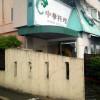 いけの飯店(春日町)
