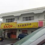 とんとん 蔵王店(南蔵王町)