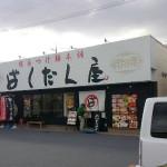 ばくだん屋福山店(緑町)