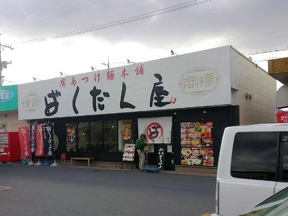 ばくだん屋福山店