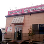ラジャ 南福山店(西新涯町)