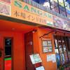 本場インド料理 サンガム 東桜町店