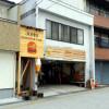 ジョンバーガーアンドカフェ (JOHN Burger & Cafe)尾道市