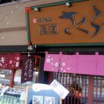 尾道さくら茶屋 尾道駅前店(尾道市)