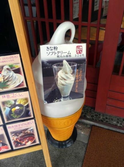 尾道さくら茶屋 尾道駅前店