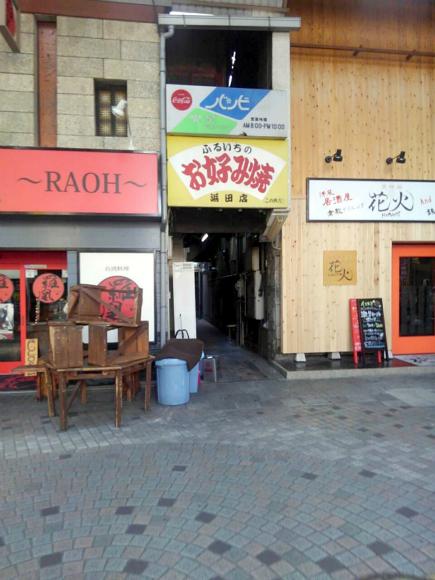 お好み焼き ふるいち浜田店