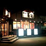 海鮮料理 魚花(南蔵王町)2016/1