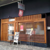 博多ノ飯場 なごみ(霞町)
