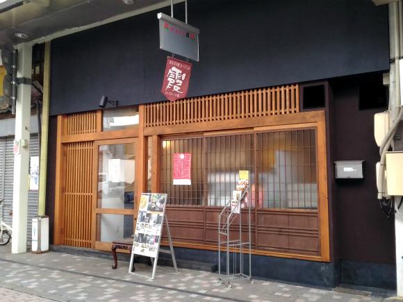 博多ノ飯場 なごみ