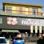 本格焼肉ほんまもん 福山東店(東手城町)