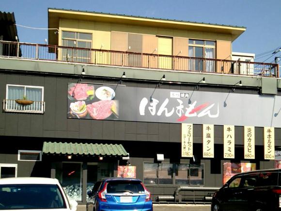 本格焼肉ほんまもん 福山東店