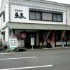 活魚料理 魚専(岡山県浅口郡里庄町)