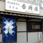 吉岡屋(引野町)
