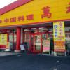 萬福(南蔵王町)