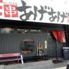 串揚げダイニング あげあげ(神辺町) 2016/2