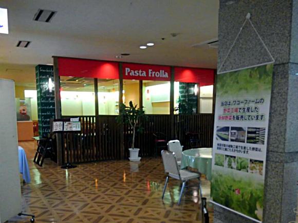 パスタフローラ笠岡店