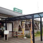 自然食レストラン 高原の風(さんわ182ステーション内)神石郡神石高原町
