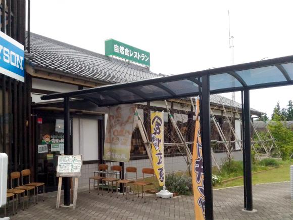 自然食レストラン 高原の風