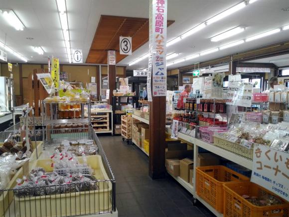 神石高原産品市場