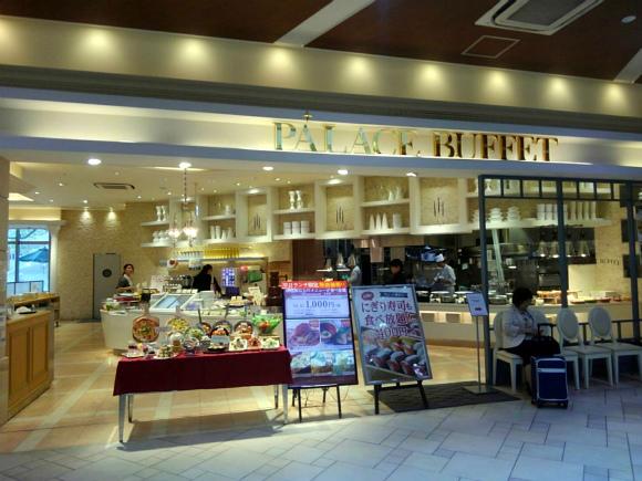 パレスビュッフェ(PALACE BUFFET)アリオ倉敷店