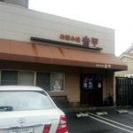 吉甲(南蔵王町)