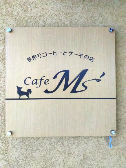 カフェ エムズ(Cafe Ms')