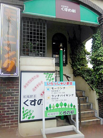 和風喫茶くすの樹