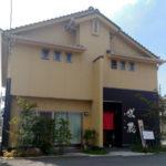 モツ鍋・鉄板焼き 咲蔵 (さくら)川口町