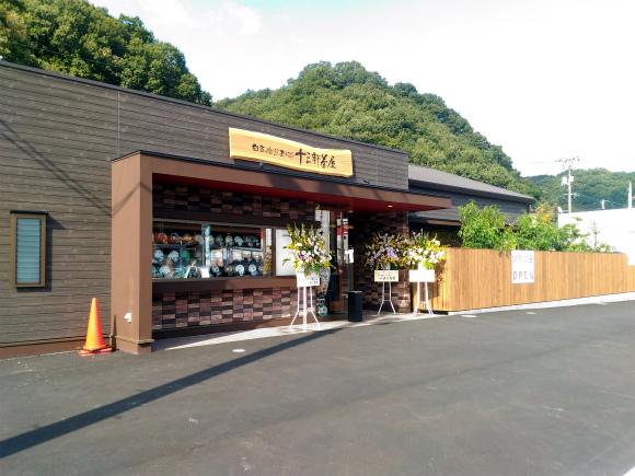自家焙煎珈琲 十三軒茶屋 井原店