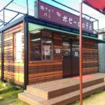 ポピーCafe(道の駅笠岡ベイファーム横)