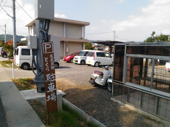とくらかふぇ 駐車場