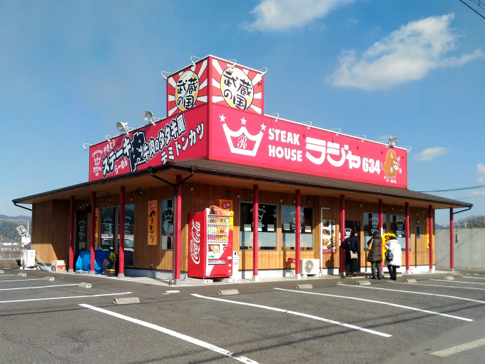 ステーキハウス ラジャ634&武蔵の国 鴨方店