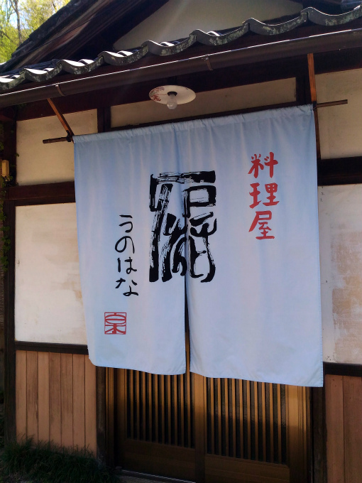 料理屋 卯ノ花 エントランス