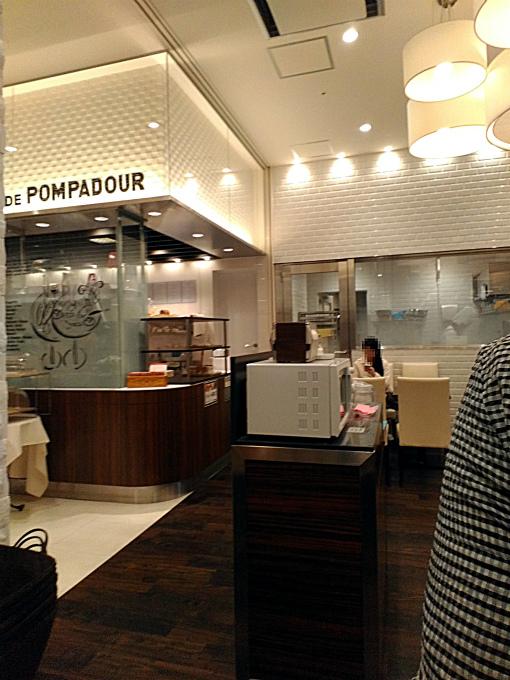 ポンパドウル 福山ポートプラザ店